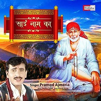 Sai Naam Ka (Sai Bhajan)