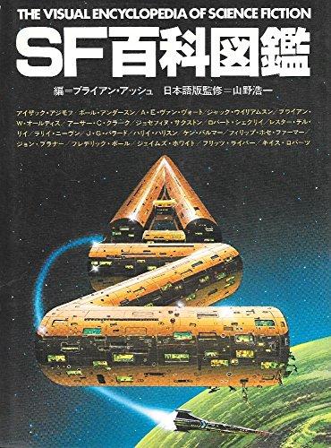 SF百科図鑑 (1978年)