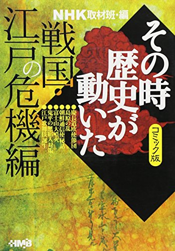 NHKその時歴史が動いた コミック版 戦国・江戸の危機編 (ホーム社漫画文庫)