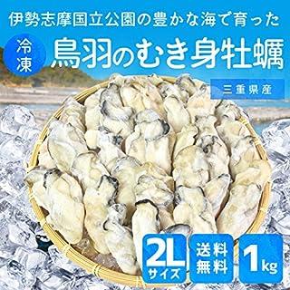 牡蠣 むき身 2Lサイズ 1kg ( 約30個前後 ) 冷凍 鳥羽産 牡蛎 加熱用 鳥羽のカキを身入りの良い時期に瞬間 冷凍
