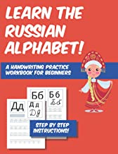 Sponsored Ad - Learn the Russian Alphabet: A Handwriting Practice Workbook for Beginners
