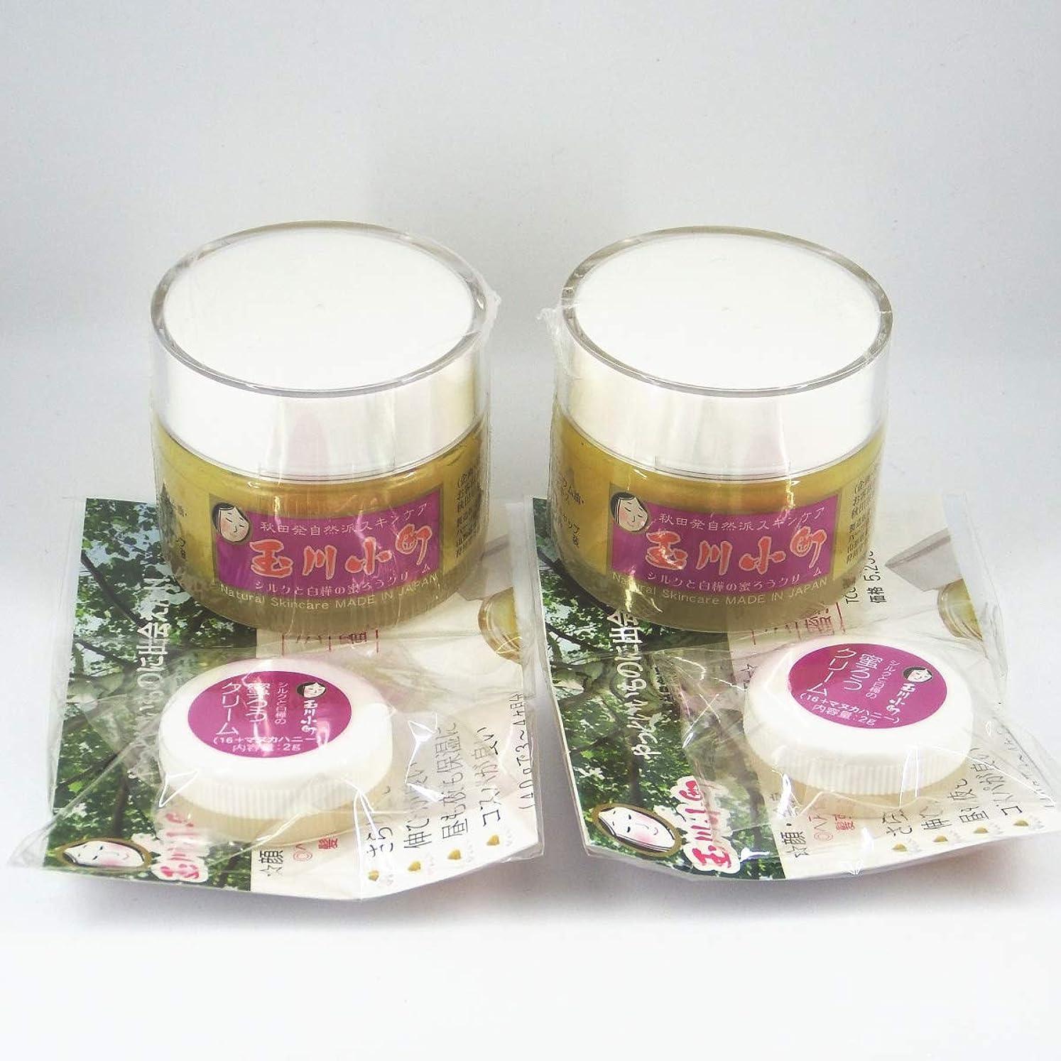 ジェットさせる遠征玉川小町シルクと白樺の蜜ろうクリーム 2g×2個付お得セット