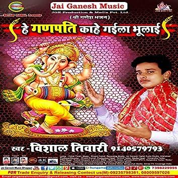 He Ganapati Kahe Gaila Bhulai