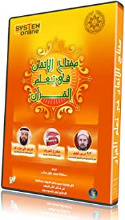 Quran Tajweed Complete Course (+40 Hrs Video Lessons ,Letters 2d and 3d,e-books) (Pro key)