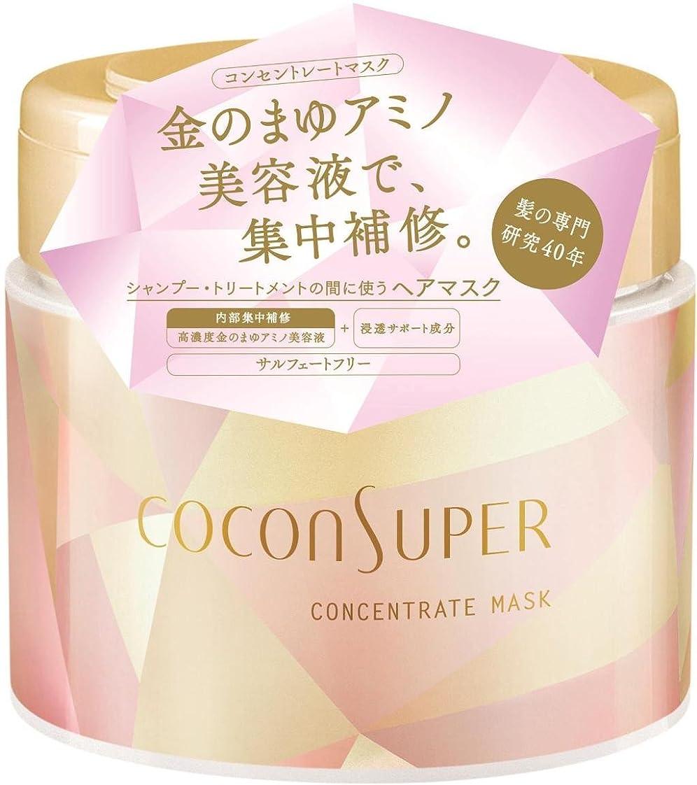 聞きます秘密のバターココンシュペール コンセントレートマスク 180g