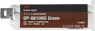3M スコッチ・ウェルド アクリル系接着剤 二液タイプ  DP8810NS 45ML