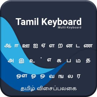 Tamil keyboard: Tamil keypad 2019