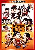 十福星 デジタル・リマスター版[DVD]