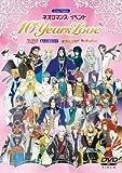 """ライブビデオ ネオロマンス■イベント """"10 YEARS LOVE""""(初回限定特別価格版)[DVD]"""