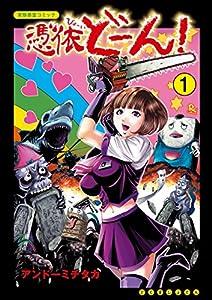 憑依どーん!(1)【電子限定特典ペーパー付き】 (RYU COMICS)