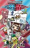 ポケットモンスターSPECIAL ソード シールド(2) (てんとう虫コミックス)