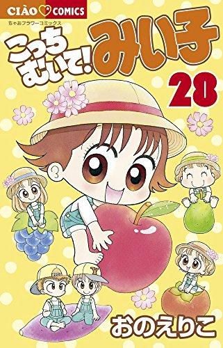 こっちむいて!みい子 (28) (ちゃおコミックス)の詳細を見る