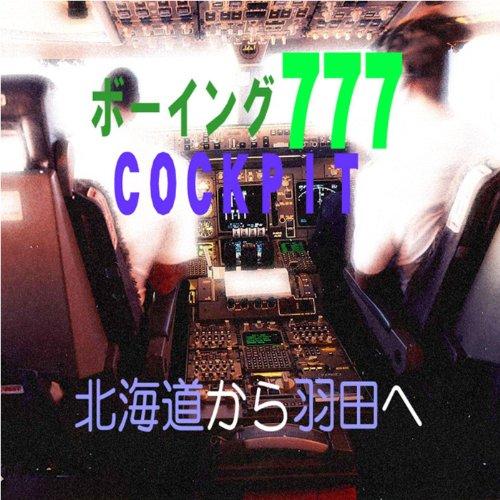 ボーイング777コックピット 北海道から羽田ヘ - 航空サウンド 武田一男プロデュース作品