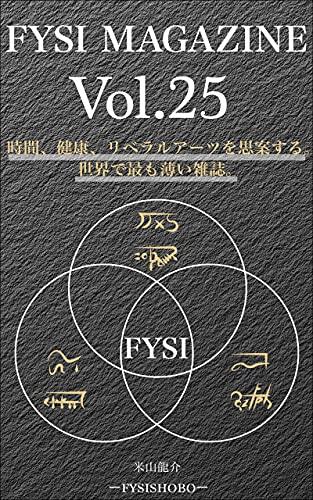 Fysi Magazine Vol.25: 時間、健康、リベラルアーツを思案する。世界で最も薄い雑誌。 (Fysi書房)