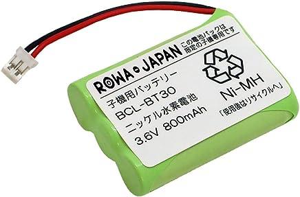 【大容量/通話時間1.5倍】 ブラザー BCL-BT30 パイオニア TF-BT10 パナソニック KX-FAN39 コードレスホン 子機 充電池 互換 バッテリー 【ロワジャパン】