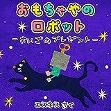 おもちゃやのロボット 〜さいごのプレゼント〜(第2版) エスネスの絵本シリーズ
