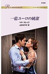 一億ユーロの純潔 (ハーレクイン・ロマンス) Kindle版