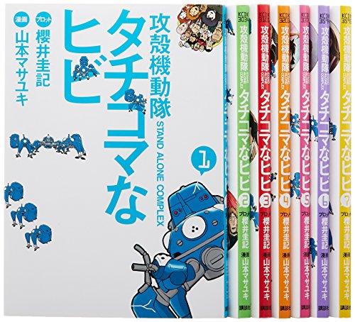 Kokaku Kidotai S.A.C: Tachi koma na hibi: Ghost in the Shell: Stand Alone Complex 1-8 Complete Set [Japanese]