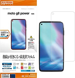 ラスタバナナ Motorola moto g8 power 専用 フィルム平面保護 高光沢防指紋 モトローラー パワー 液晶保護 G2406MG8PO