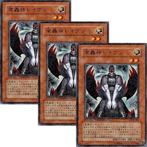 YU-GI-OH! LE13-JP003-URPR Card Demon Roar God Raven [Ultra] Parallel Set of 3 (Japan Import) by