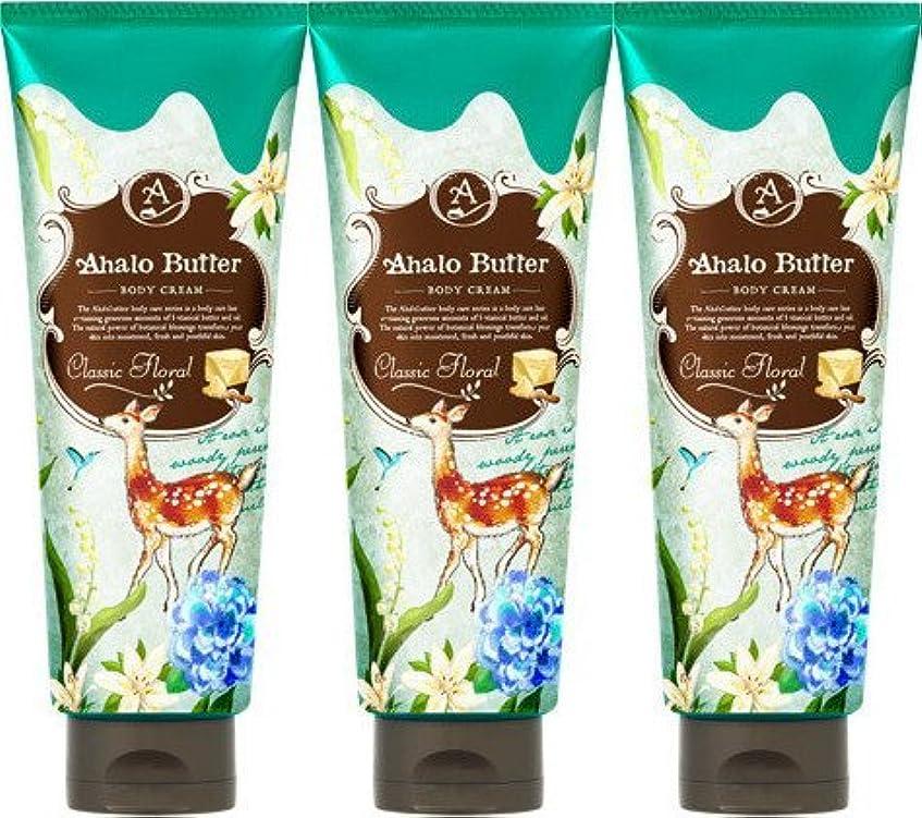 安心させる見えるインゲン【3個セット】Ahalo butter(アハロバター) ボディクリーム クラシックフローラル 150g