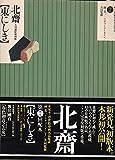 葛飾北斎「東にしき」―大判錦絵秘画帖 (定本・浮世絵春画名品集成)