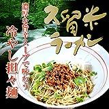 七味フーズ 冷やし(汁なし)担々麺(6人前)冷やし中華お試しセット<濃厚な旨辛スープで味わう>