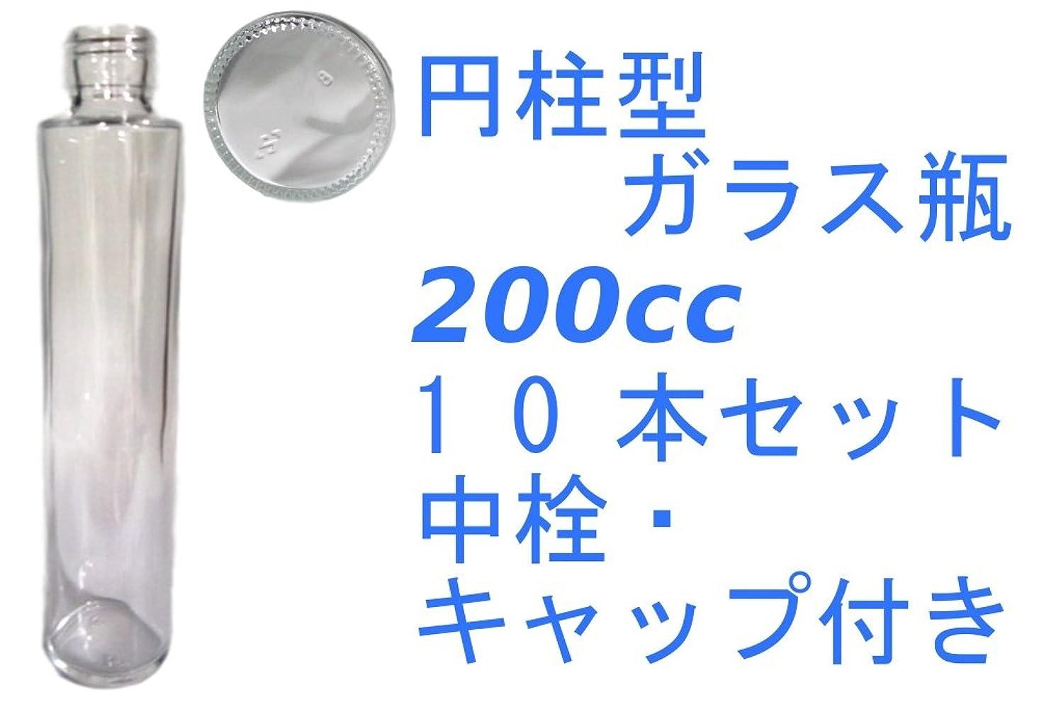 失敗言い直す作者(ジャストユーズ)JustU's 日本製 ポリ栓 中栓付き円柱型ガラス瓶 10本セット 200cc 200ml アロマディフューザー ハーバリウム 調味料 オイル タレ ドレッシング瓶 B10-SSS200A-A