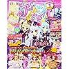 アイカツオンパレード!PARADE3 2020年 03 月号 [雑誌]: ちゃお 増刊