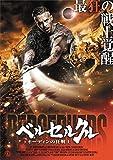 ベルセルクル~オーディンの狂戦士[DVD]