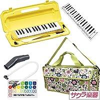 """鍵盤ハーモニカ (メロディーピアノ) P3001-32K/YW イエロー [専用バッグ""""Fairy Green""""] サクラ楽器オリジナルバッグセット"""