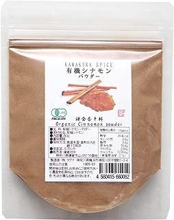 オーガニック セイロンシナモンパウダー80g 鎌倉香辛料 有機JAS認定オーガニック 無農薬・無化学肥料 スリランカ産 (80)