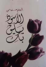 ???? ?????? ???? ?? ????? ???????? ???? ??? ????? ???????? Arabic Book Paperback Novel Black befitting Your Dreams of Mostaganemi