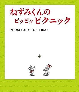 ねずみくんのピッピッピクニック (ねずみくんの絵本 37)