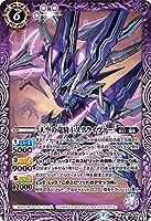 バトルスピリッツ BS54-018 天空の竜騎士スクライヴァー (M マスターレア) 転醒編 第3章 紫電一閃