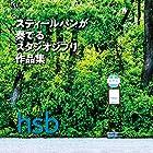 スティールパンが奏でるスタジオジブリ作品集(CD)