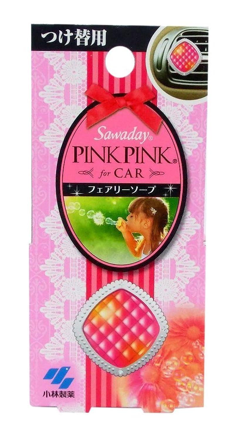 一回夜間感謝しているサワデーピンクピンク 消臭芳香剤 クルマ用 詰め替え用 フェアリーソープ (使用期間目安 約1ヶ月)