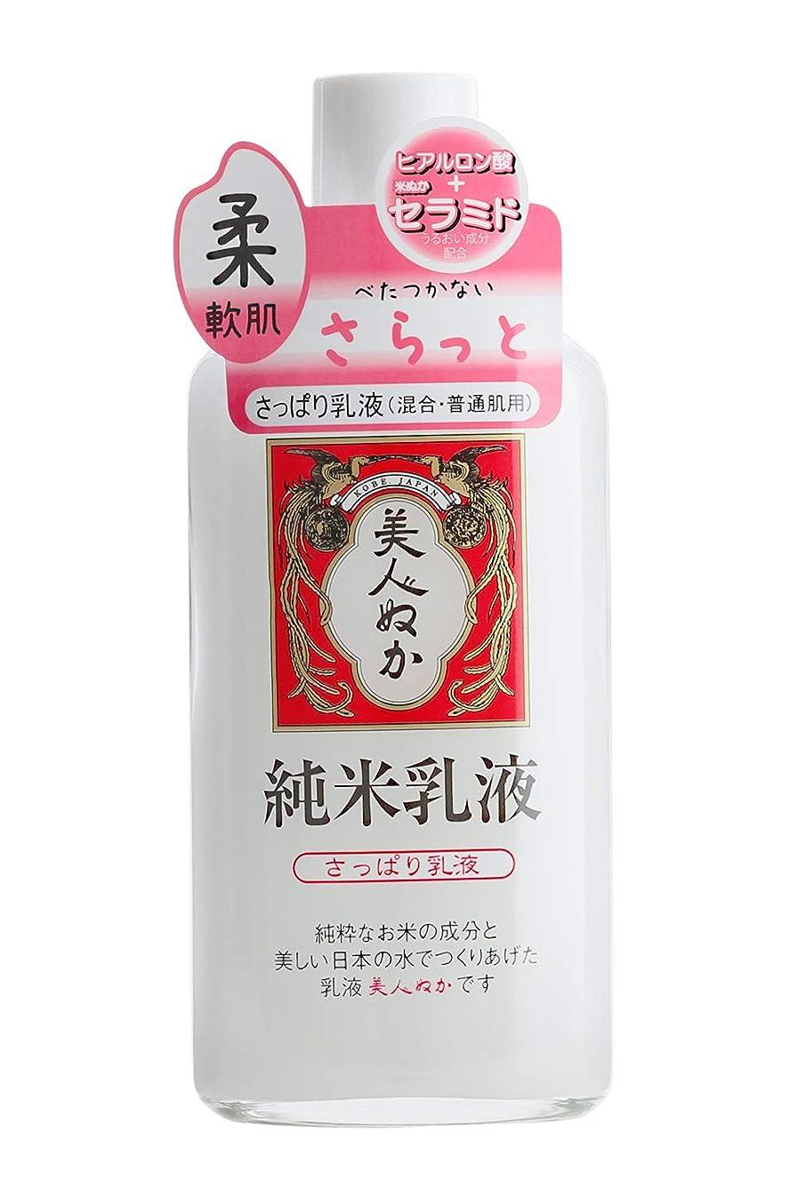 変更可能騙すつまらない美人ぬか 純米乳液 さっぱり乳液 130mL