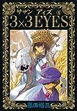 3×3EYES(4) (ヤングマガジンコミックス)
