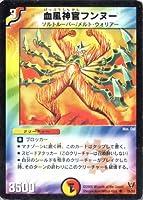 デュエルマスターズ DM13-028-UC 《血風神官フンヌー》