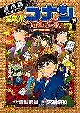 名探偵コナン から紅の恋歌 (下) (少年サンデーコミックス ビジュアルセレクション)