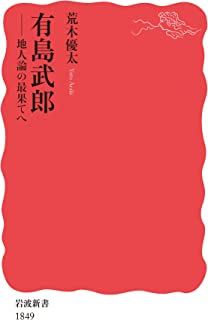 有島武郎――地人論の最果てへ (岩波新書)