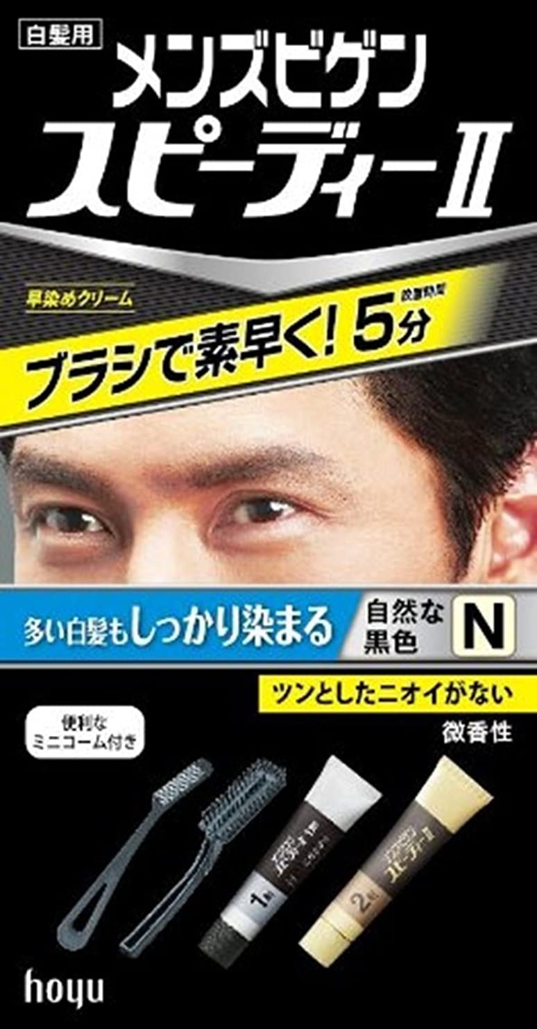実質的寝室を掃除する主メンズビゲン スピーディ2 N自然な黒色 40g+40g[医薬部外品]