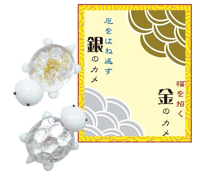 記憶予測するぺディカブかわいい 手作り ガラス細工 金の亀 銀の亀 CYK441