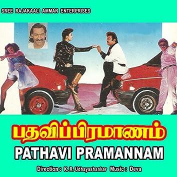 Pathavi Pramannam (Original Motion Picture Soundtrack)