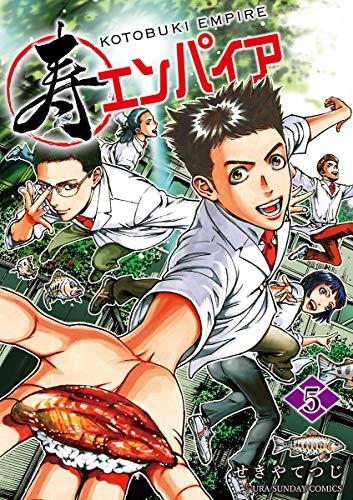 寿エンパイア(5) (裏少年サンデーコミックス)
