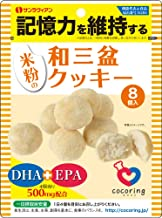 ココリン 米粉の和三盆クッキー 1ケース(8個入×12袋) 【記憶力を維持する機能性表示食品】