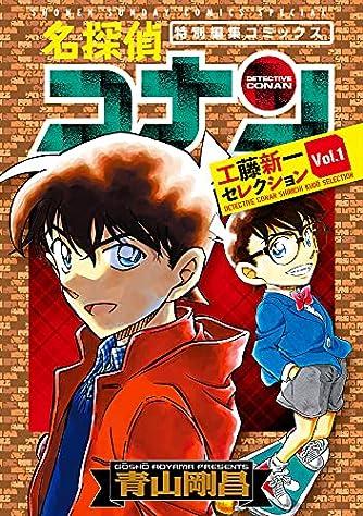 名探偵コナン 工藤新一セレクション (vol.1)