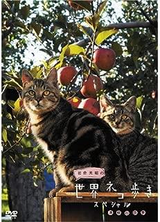 岩合光昭の世界ネコ歩き スペシャル 津軽の四季 DVD【NHKスクエア限定商品】
