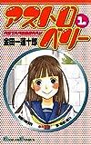 アストロベリー 1巻 (デジタル版ガンガンコミックス)